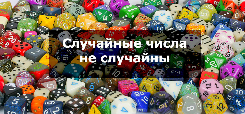 Как написать генератор случайных чисел и можно ли предсказать Math.random? - 1