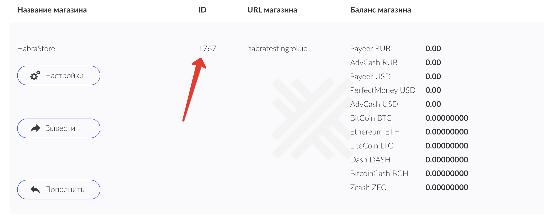 Делаем приём платежей криптовалютой с использованием агрегатора PayKassa - 3