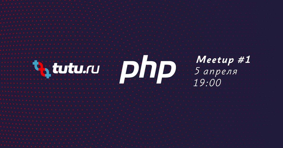 Tutu PHP Meetup #1 - 1