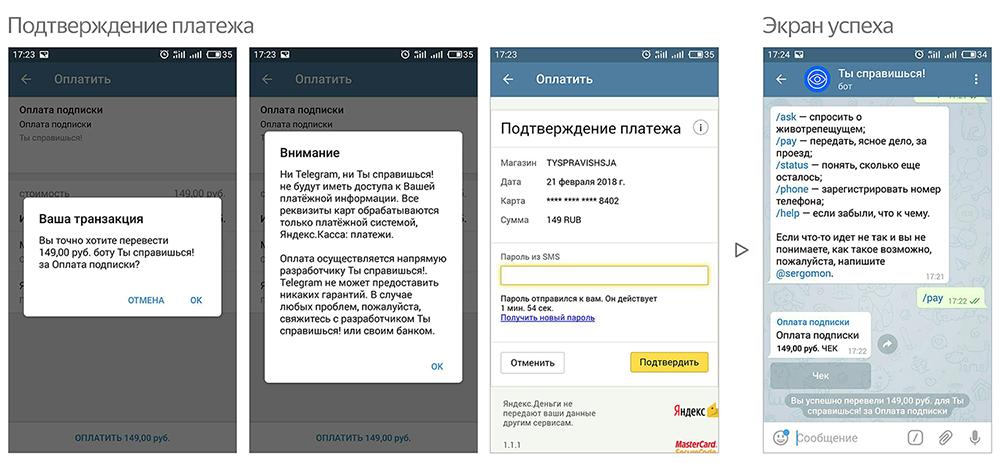 «T-commerce»: как работают онлайн-продажи через Telegram - 2