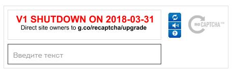 Google отключает первую версию reCAPTCHA - 1