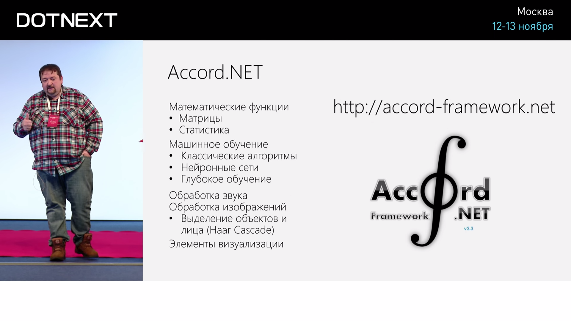 Искусственный интеллект и нейросети для .NET-разработчиков - 19