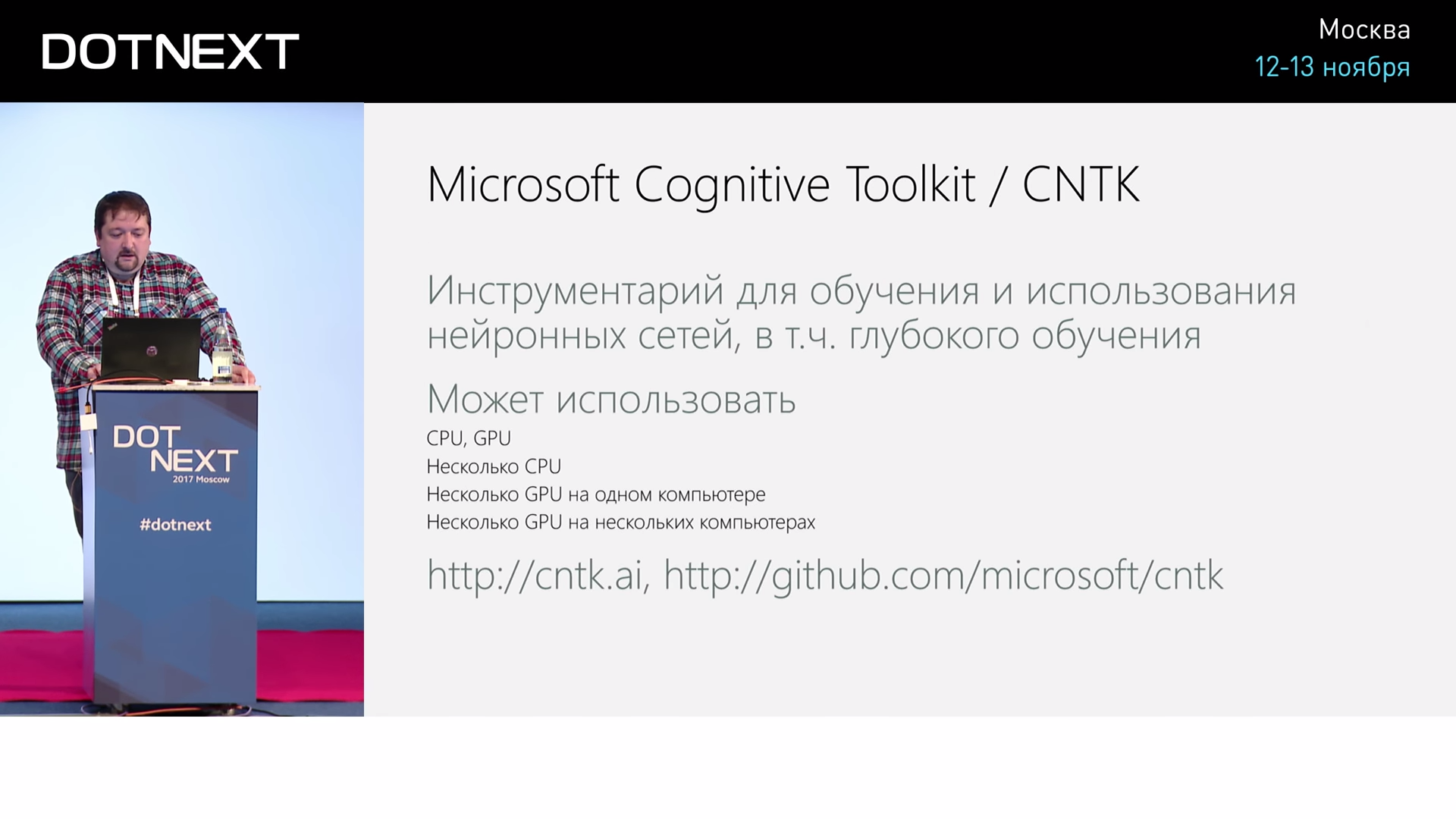 Искусственный интеллект и нейросети для .NET-разработчиков - 26