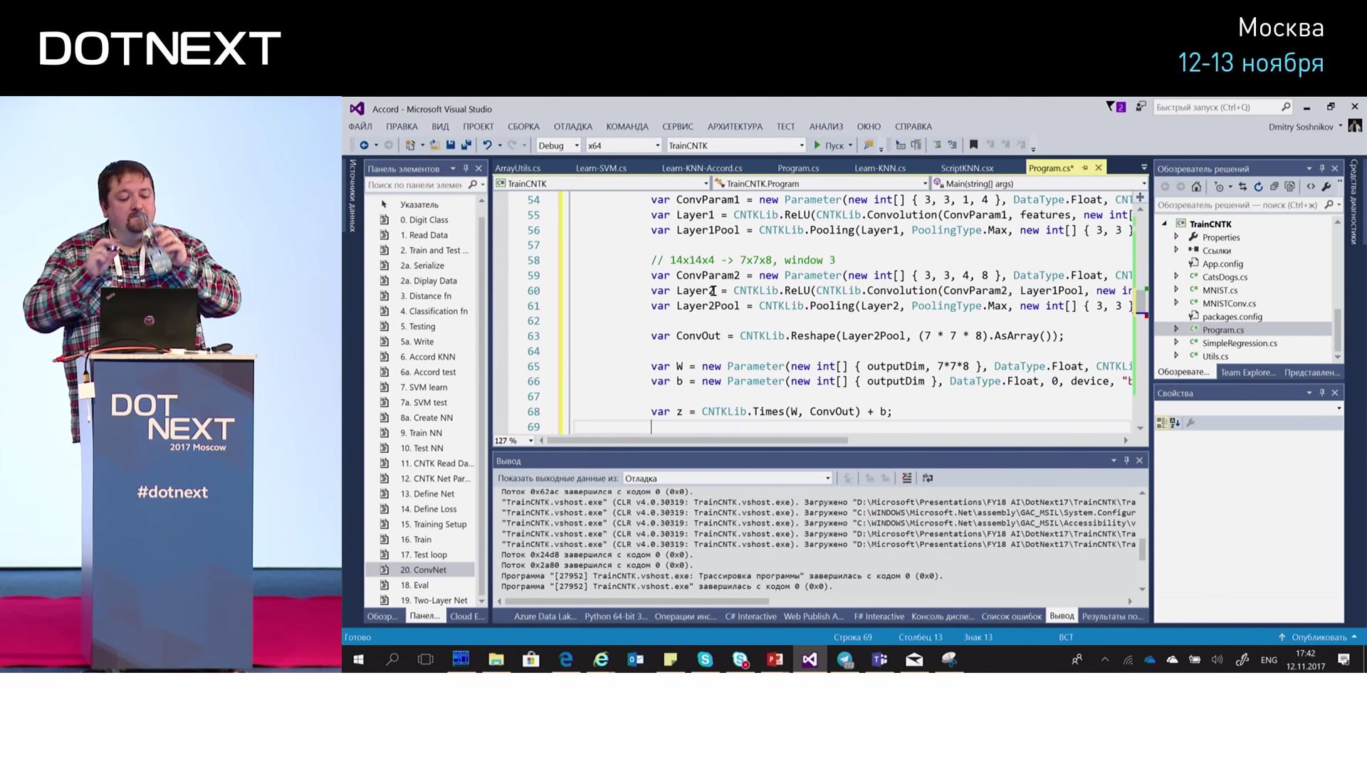 Искусственный интеллект и нейросети для .NET-разработчиков - 37
