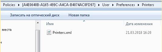 Когда в бухгалтерии заменили принтер. «Надо всем переподключить» - 6