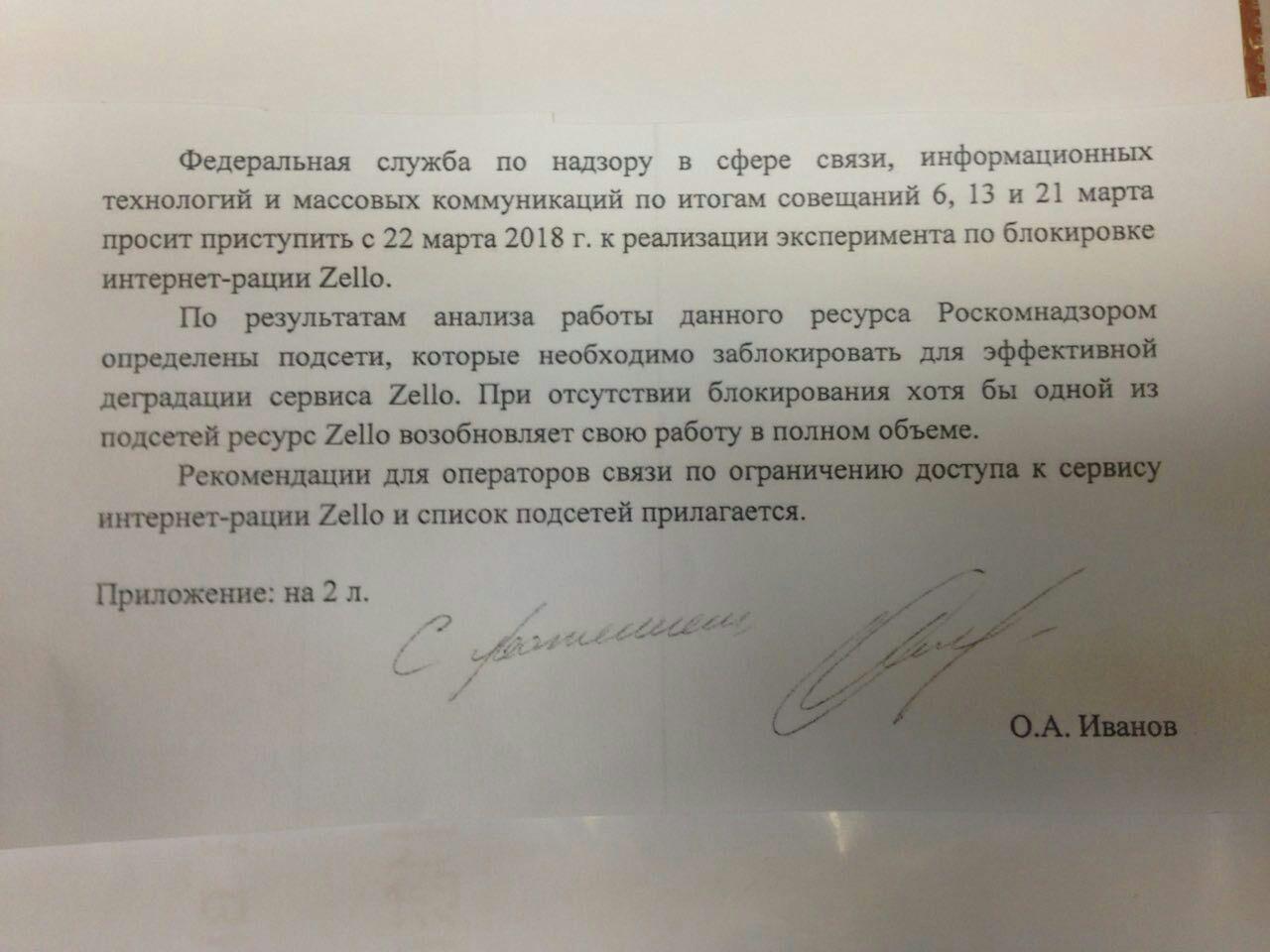 Роскомнадзор проведет «эксперимент» по блокировке интернет-рации Zello в России - 2