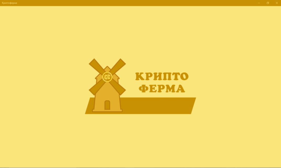 Игра на UWP: расширенный экран-заставка - 6