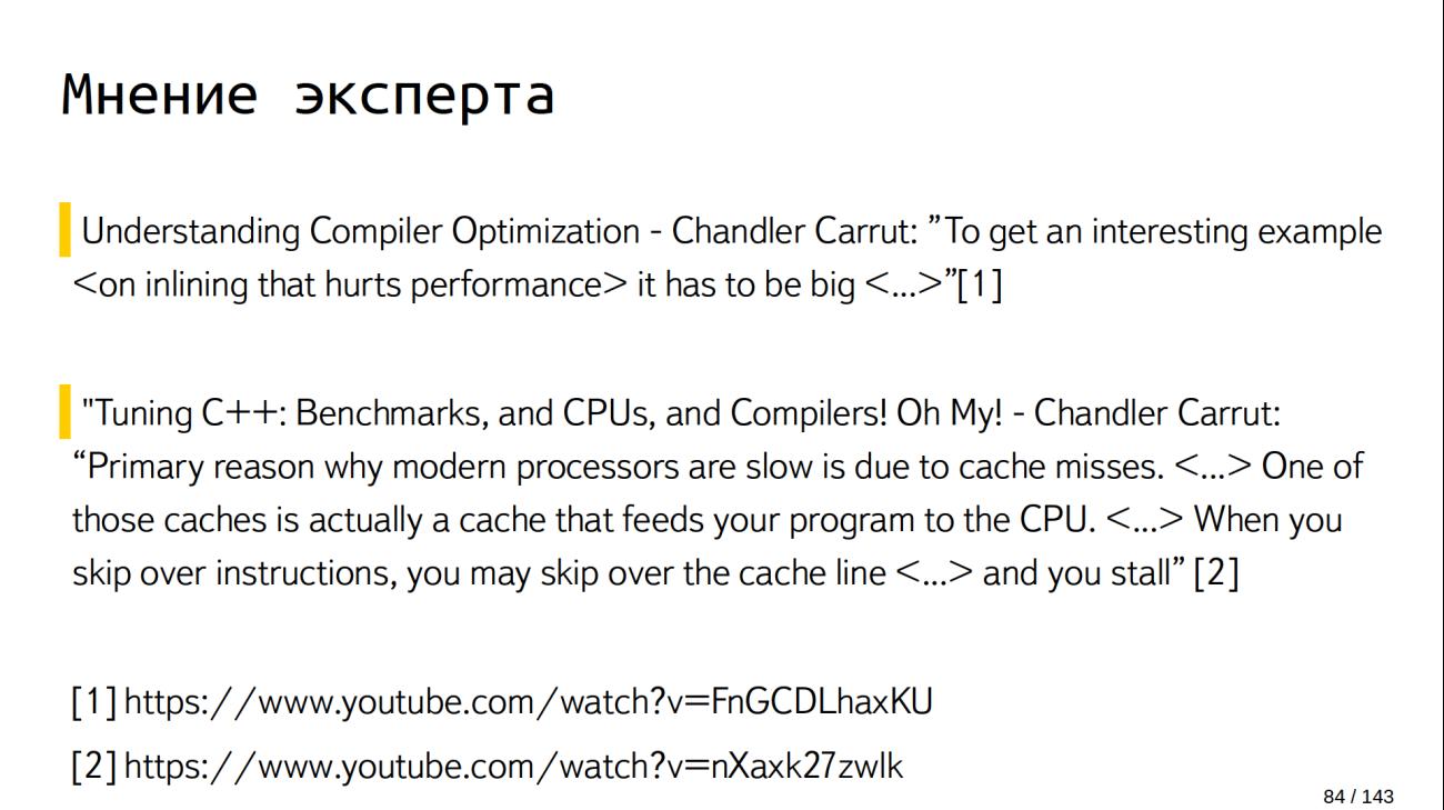 C++ велосипедостроение для профессионалов - 7
