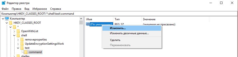 Добавление сторонней программы в контекстное меню Windows - 3