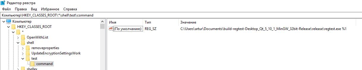 Добавление сторонней программы в контекстное меню Windows - 4