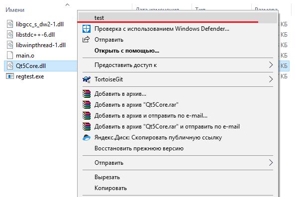 Добавление сторонней программы в контекстное меню Windows - 5