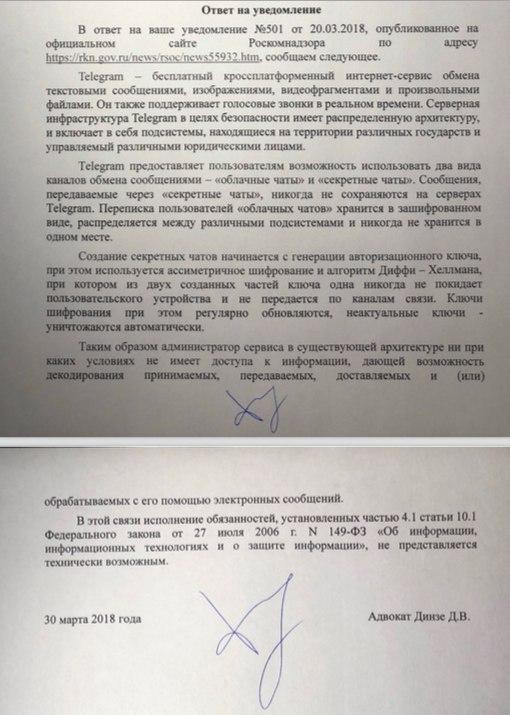 Telegram объяснил Роскомнадзору техническую невозможность передать ключи шифрования в ФСБ - 1