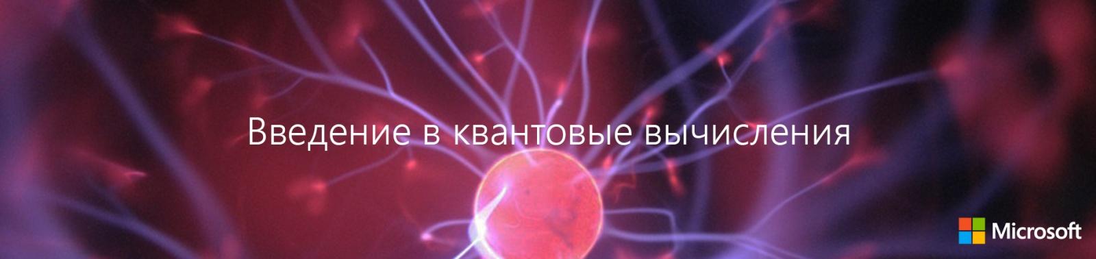 Введение в квантовые вычисления - 1