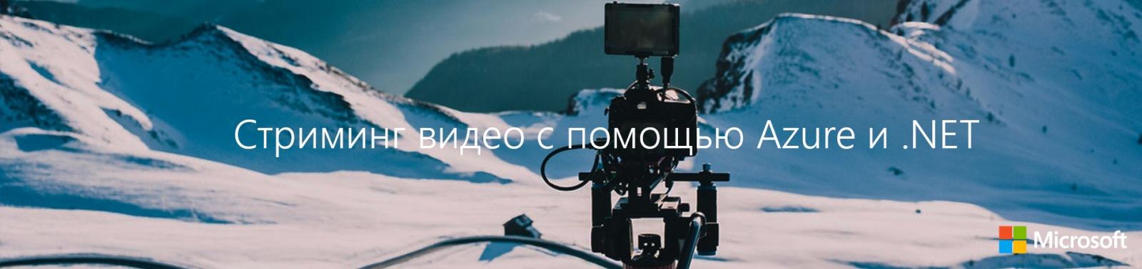 Стриминг видео с помощью Azure и .NET - 1