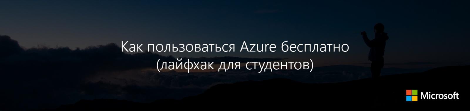 Как пользоваться Azure бесплатно (лайфхак для студентов) - 1