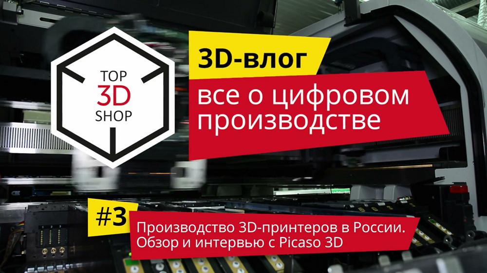 3D-влог #3: Производство 3D-принтеров в России. Обзор и интервью — PICASO 3D - 1