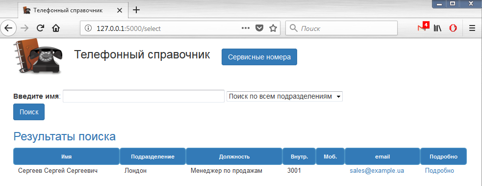 Корпоративный справочник на python - 2