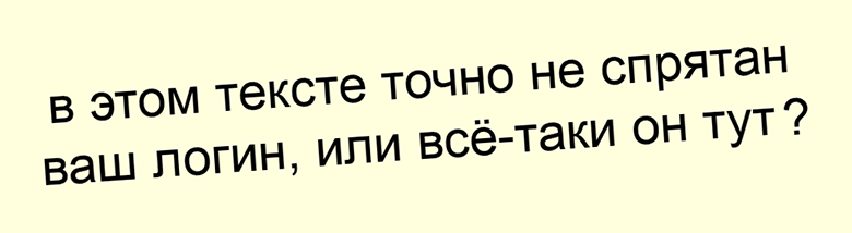 Осторожнее с копипастом: фингерпринтинг текста непечатаемыми символами - 1