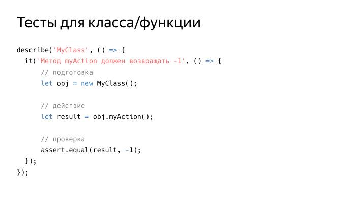 Модульное тестирование интерфейсов в Headless Chrome. Лекция Яндекса - 6