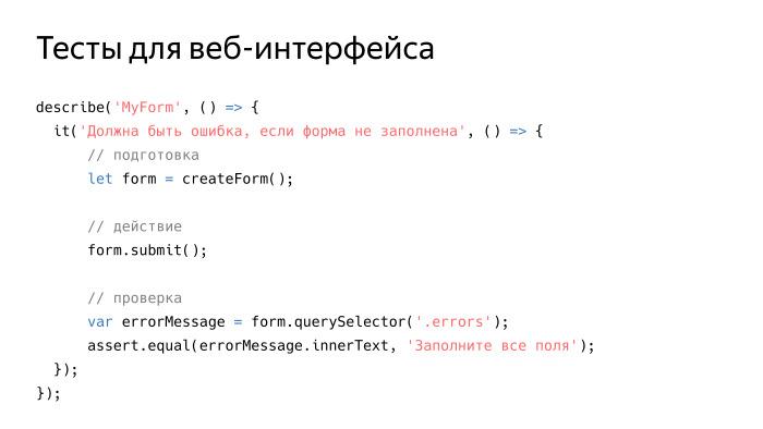 Модульное тестирование интерфейсов в Headless Chrome. Лекция Яндекса - 7