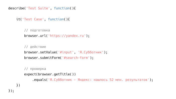 Модульное тестирование интерфейсов в Headless Chrome. Лекция Яндекса - 9