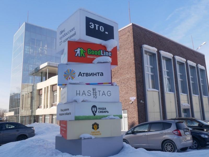 «ЭТО_». Как устроен офис кузбасских IT-компаний - 1