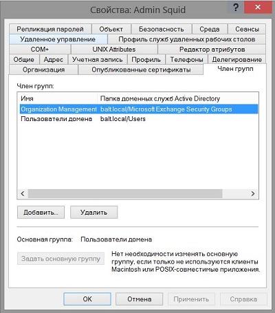 Explicit Proxy c авторизацией по AD Group + Interception Proxy с авторизацией по MAC - 3