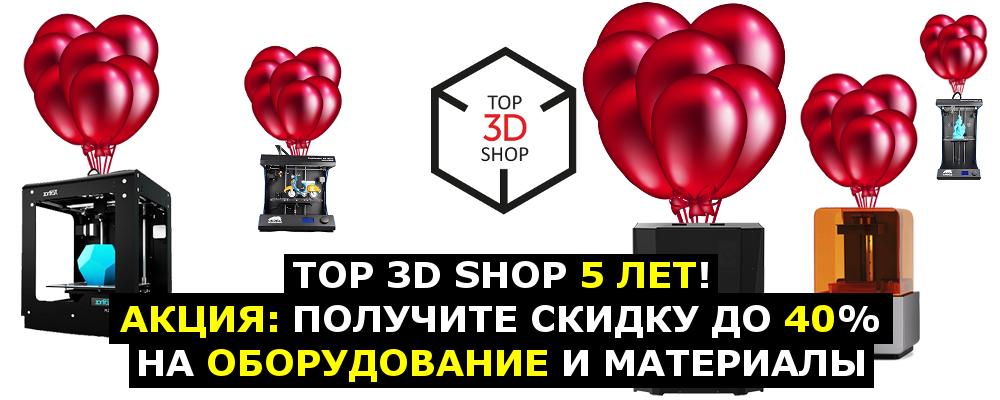 Top 3D Shop 5 лет! Акция: получите скидку до 40% на оборудование и материалы - 1