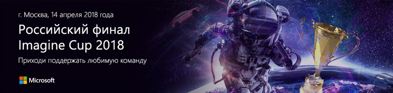 А у нас будет настоящий космонавт! На Imagine Cup 2018 - 1