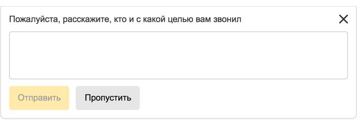 Как пользователи учат Яндекс предупреждать о телефонном спаме - 3