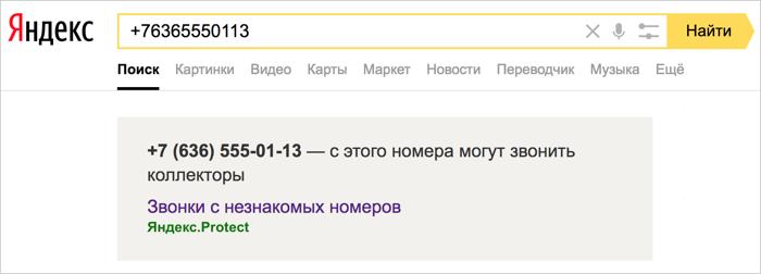 Как пользователи учат Яндекс предупреждать о телефонном спаме - 4