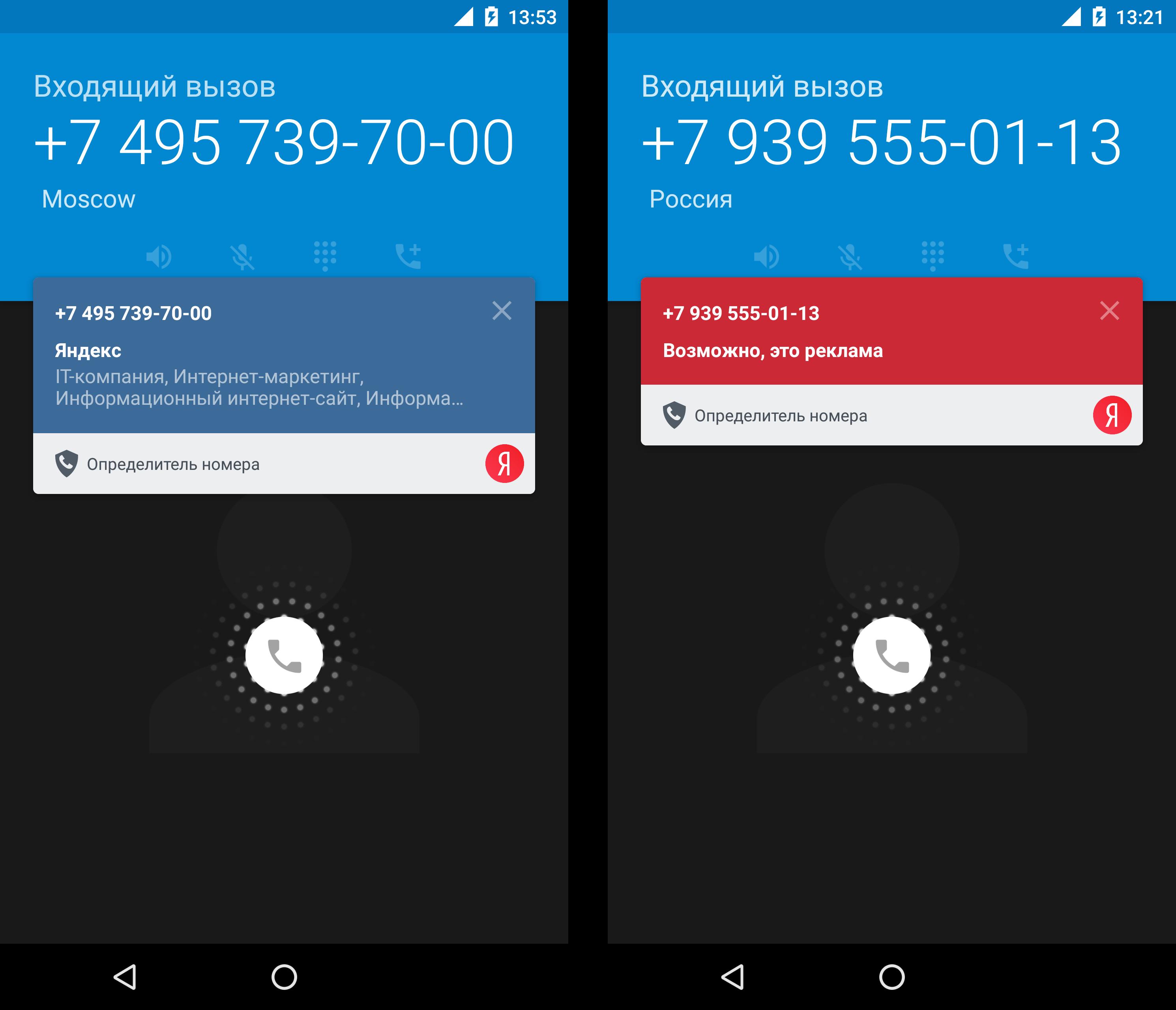 Как пользователи учат Яндекс предупреждать о телефонном спаме - 5