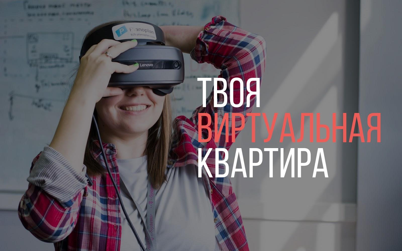 Виртуальная квартира: как покупают реальность вместо бетонной коробки - 1