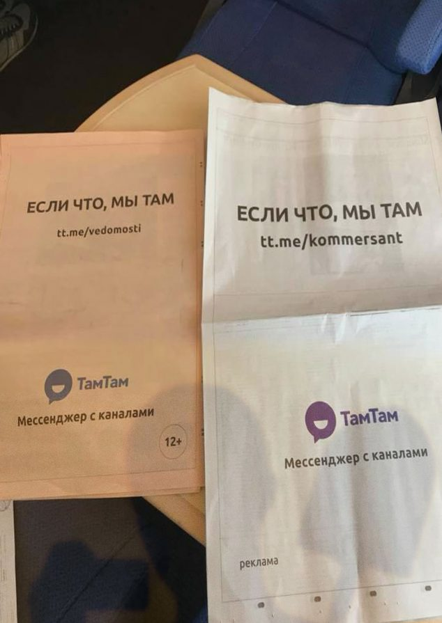 Если что мы там. Реклама мессенджера Mail.ru Group TamTam в бумажных газетах Коммерсант и Ведомости
