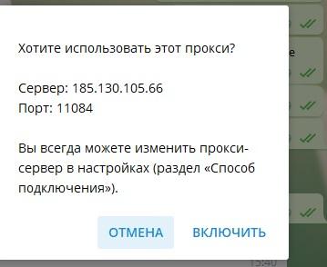 Блокировка Telegram — готовимся к худшему? - 8