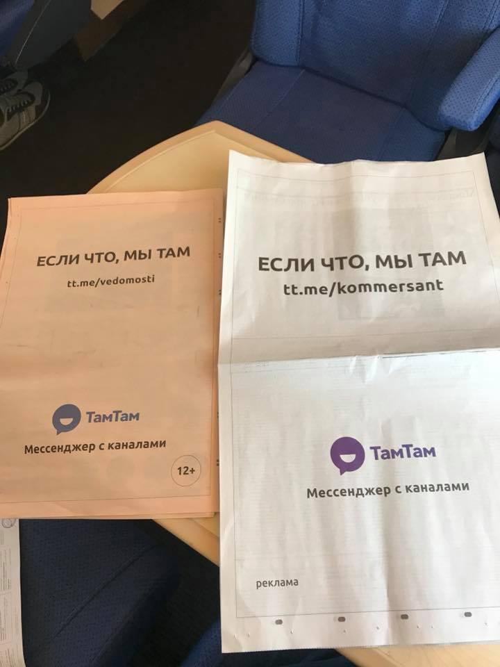 Суд принял решение о блокировке Telegram в России - 2