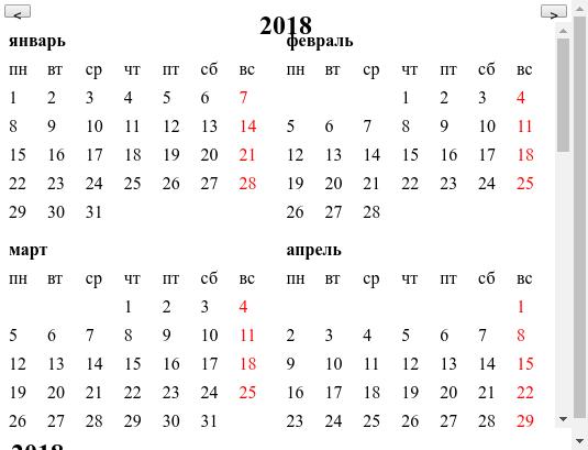Верстаем flex-календарик - 21
