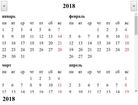 Верстаем flex-календарик - 22