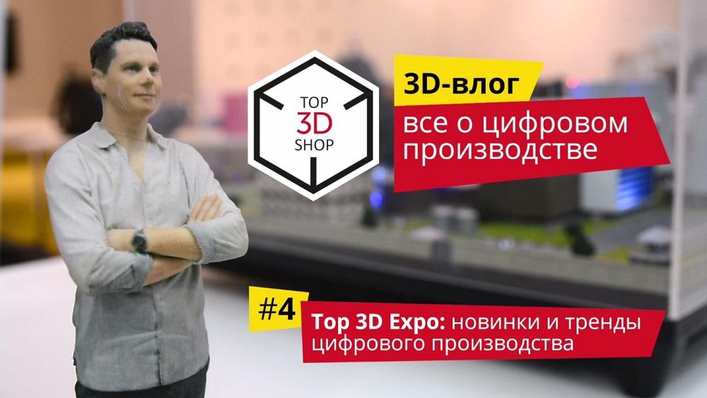 Top 3D Expo: новинки и тренды цифрового производства, обзор выставки в Москве - 1