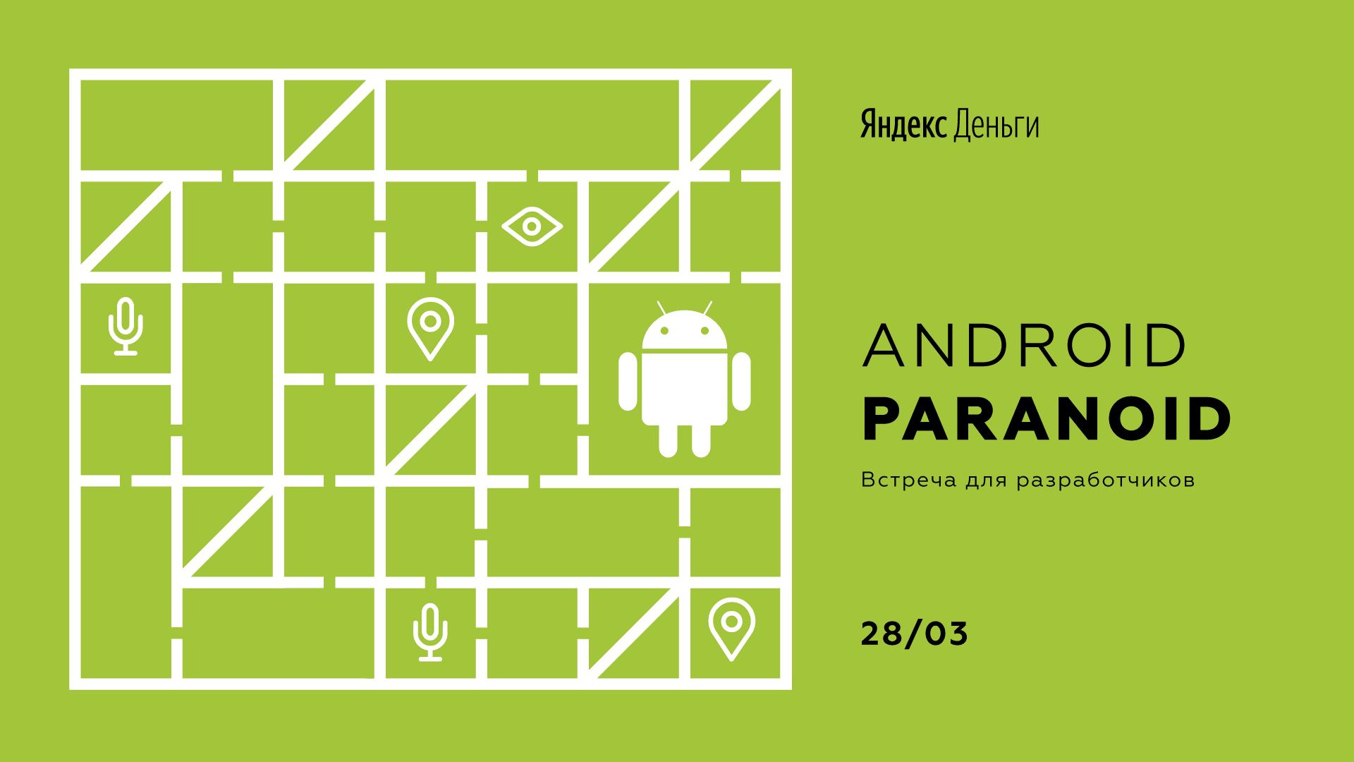 Доклады с митапа Android Paranoid - 1