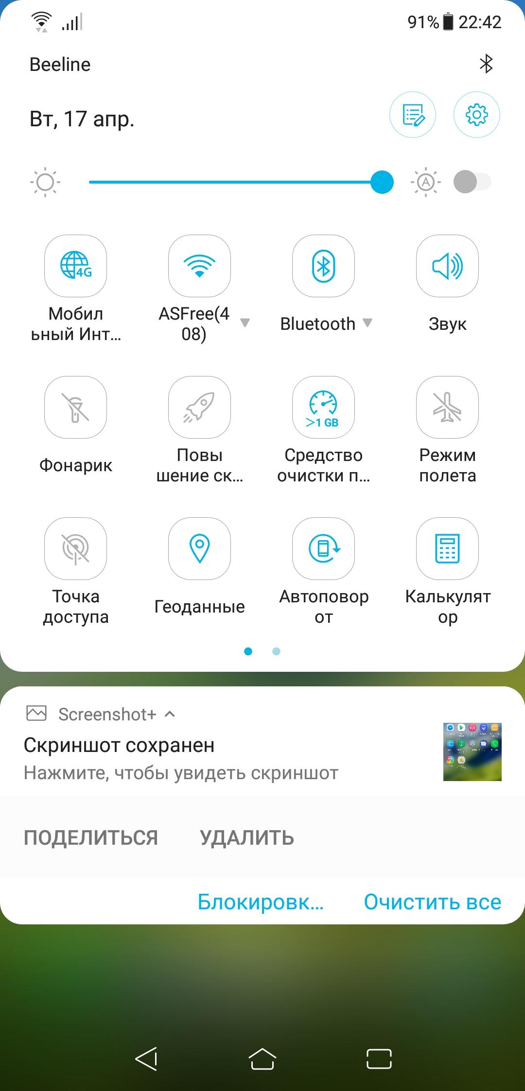 Обзор смартфона ASUS Zenfone 5 ZE620KL - 55