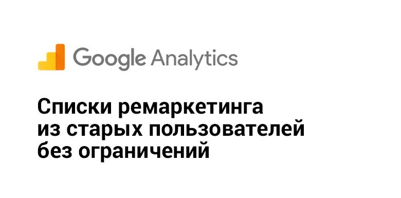 Google Analytics: создаем списки ремаркетинга из старых пользователей без ограничений - 1