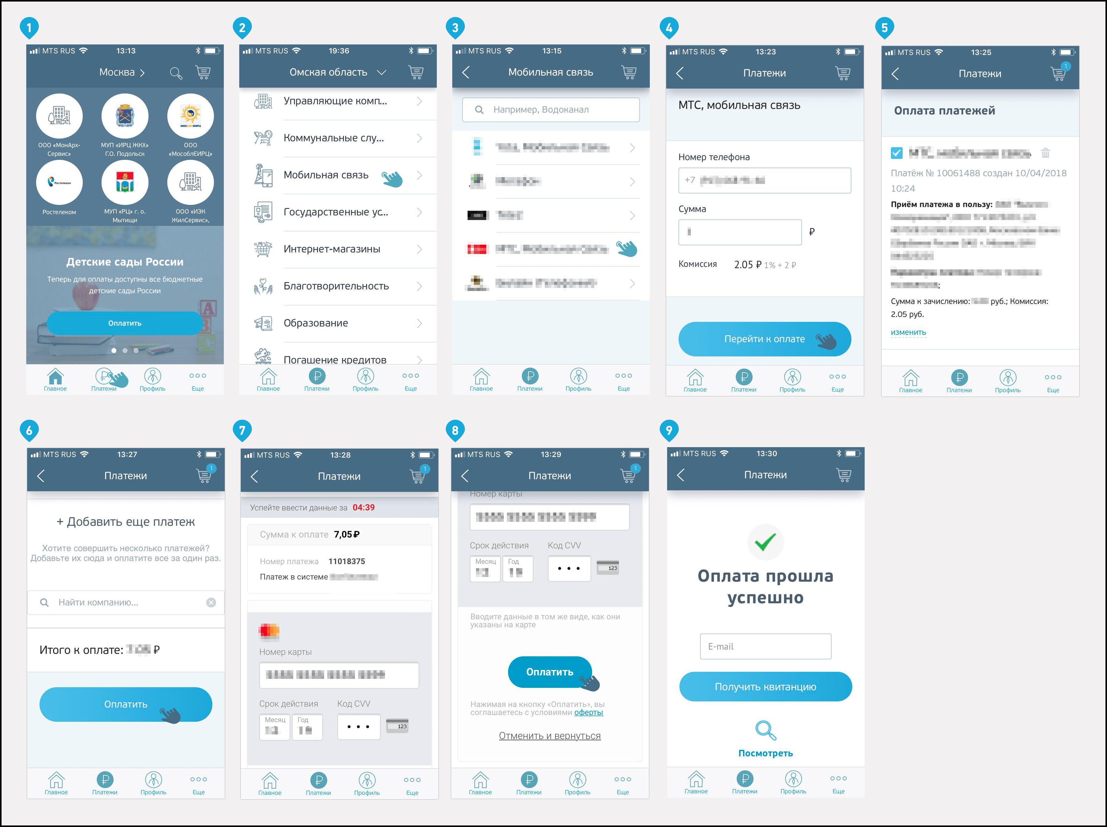 Автоматизация UI-тестирования на PhoneGap. Кейс платежного приложения - 2