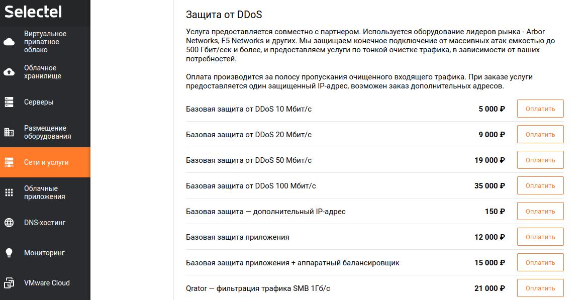 Автогол. Тестируем защиту от DDoS-атак - 6