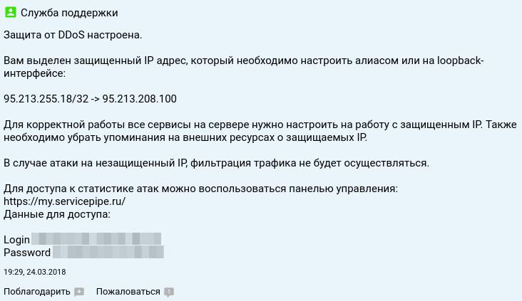 Автогол. Тестируем защиту от DDoS-атак - 8