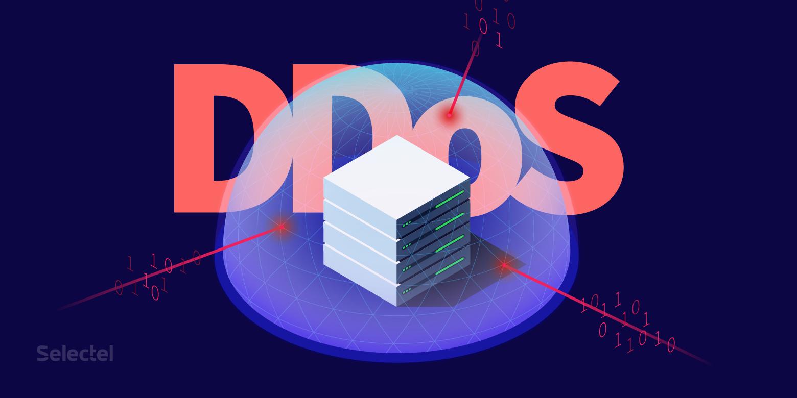 Автогол. Тестируем защиту от DDoS-атак - 1