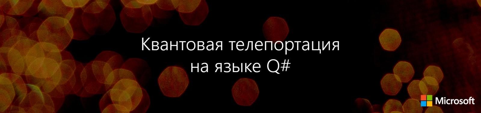 Квантовая телепортация на языке Q# - 1