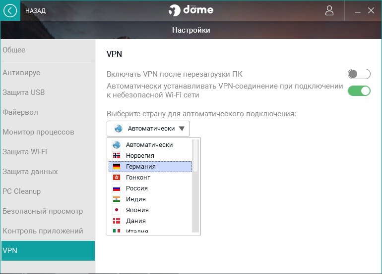 Panda VPN для дома - 4
