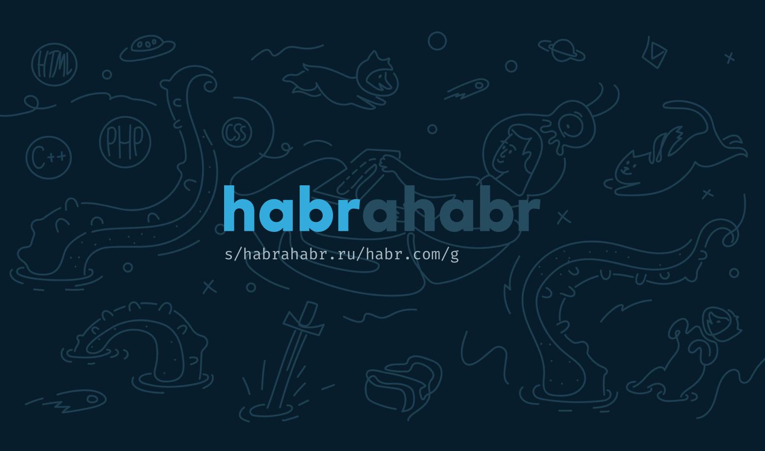 habrahabr.ru → habr.com - 1