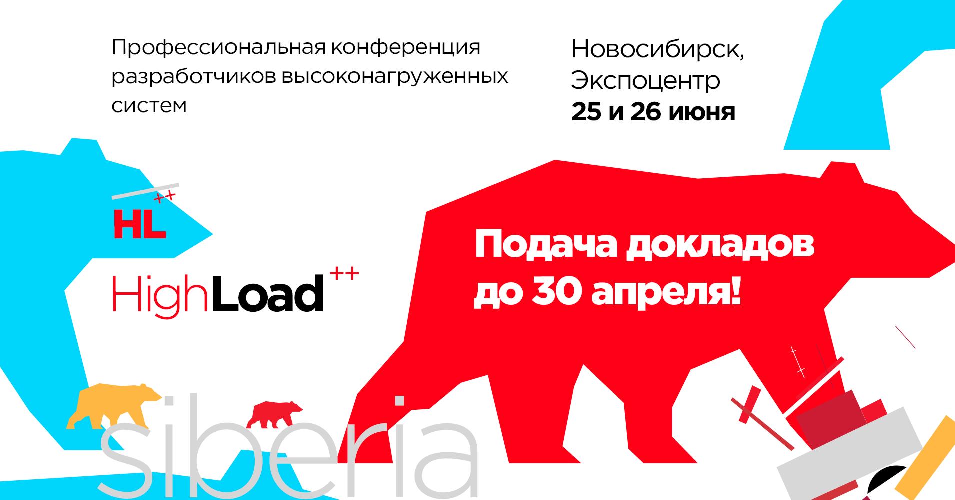 Осталось 7 дней, чтобы повлиять на программу Highload++ Siberia - 1